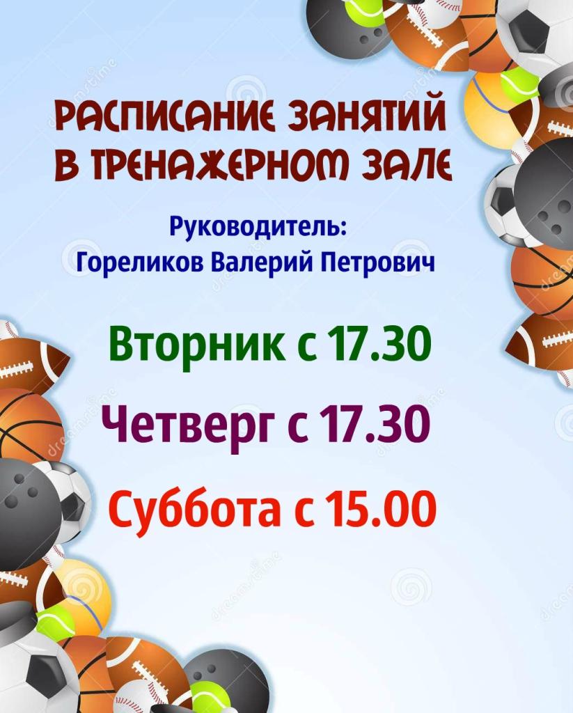 спорт-рамки-1069219333