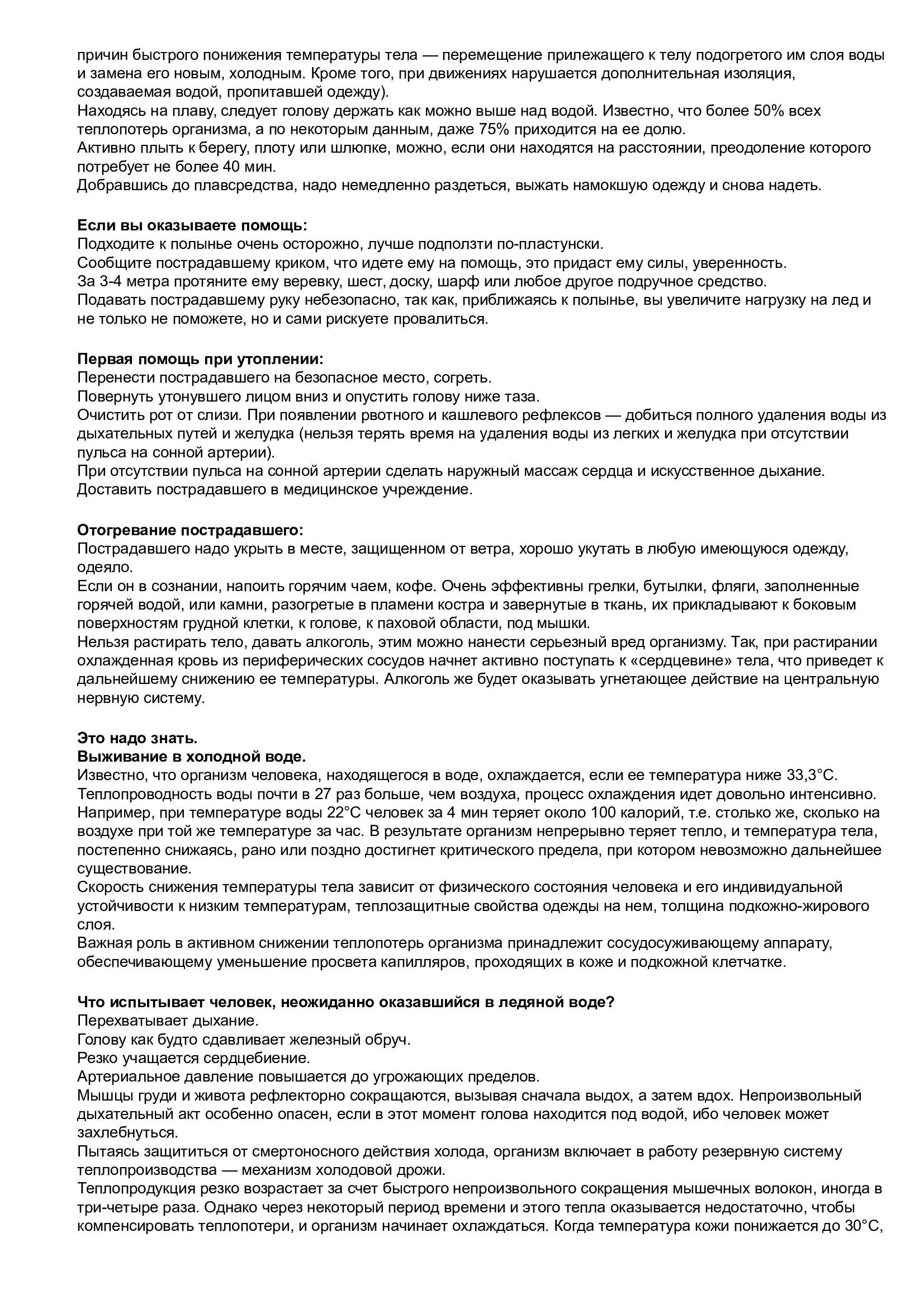 Акт обследования и категорирования объекта культуры образец 2018
